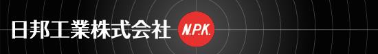 日邦工業 株式会社